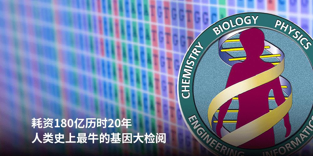 耗资180亿历时20年<br/>人类史上最牛的基因大检阅