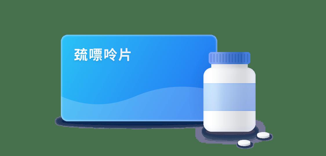关于巯嘌呤类药物